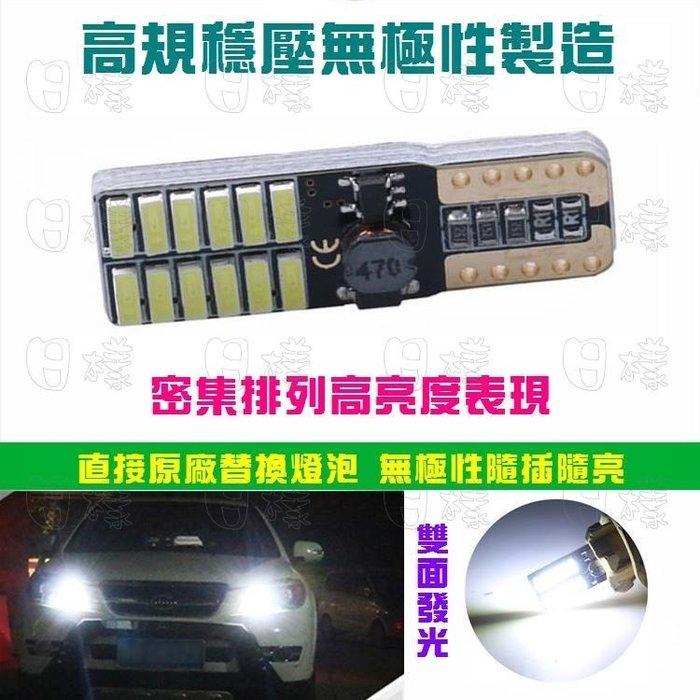 《日樣》高亮T10 4014 24晶 雙面光 牌照燈 示寬燈 閱讀燈 室內燈 定位燈 小燈 汽車摩托車改裝