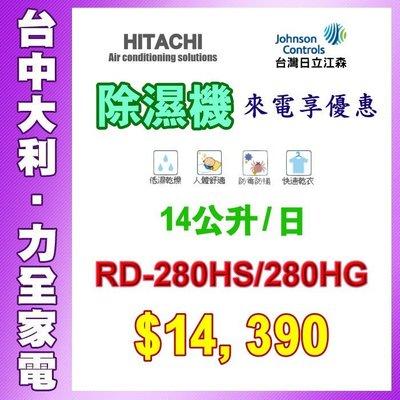 【台中大利】【HITACHI】日立除濕機 除濕能力14公升/日【RD-280HS/280HG】來電問貨
