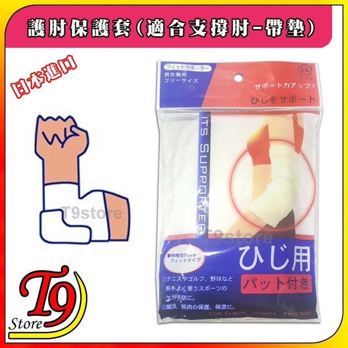 【T9store】日本進口 護肘保護套1入(適合支撐肘-帶墊)