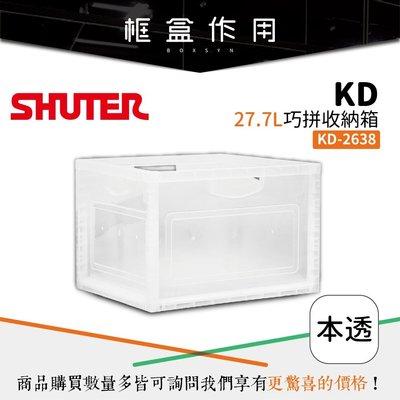 百變 置物箱 樹德 巧拼收納箱 KD-2638 摺疊籃/整理盒/堆疊/衣物櫃 書櫃 文件資料