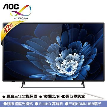 (IPS硬板)(濾藍光護眼不閃屏)美國AOC 42吋數位液晶顯示器LE42M1265/ 69高雄市店家 高雄市