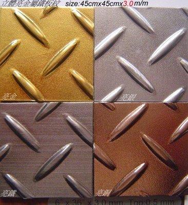 美的磚家~酷!最夯!,金銀銅鐵立體金屬鋼鐵板紋,工業塑膠地磚塑膠地板45cmx45cm3.0m/m每坪1650元.