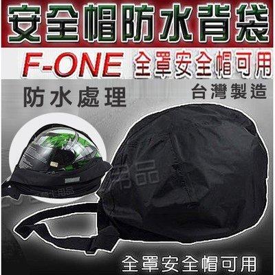 安全帽帽袋 F-ONE 防水帽袋 超大...