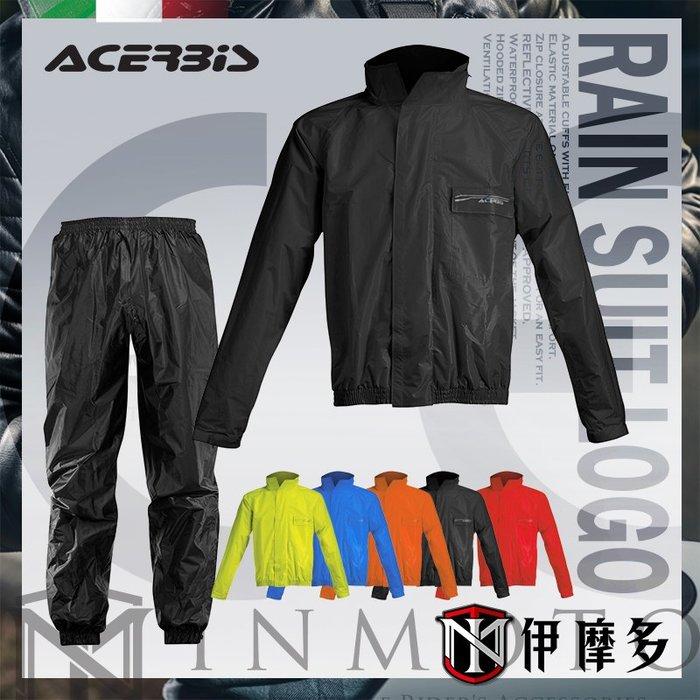 伊摩多※義大利 ACERBIS 兩件式 雨衣加雨褲 套裝組 拉鍊褲管好穿脫 RAIN SUIT LOGO 。黑 5色可選