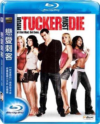 (全新未拆封)戀愛刺客 John Tucker Must Die 藍光BD(得利公司貨)限量特價