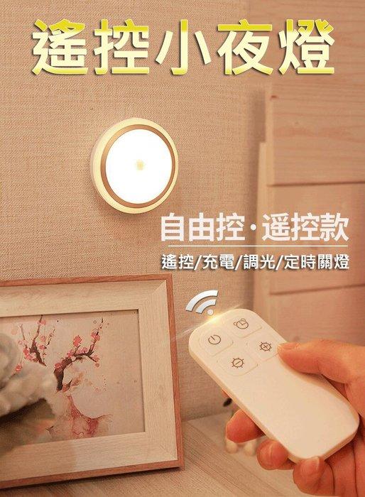 【台灣發貨】USB充電遙控燈 LED燈 床頭燈 裝飾燈 感應燈LED 露營燈小夜燈 展示燈 走廊燈 感應燈