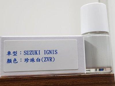 <名晟鈑烤>艾仕得(杜邦)Cromax 原廠配方點漆筆.補漆筆 SUZUKI IGNIS  顏色:珍珠白(ZVR)
