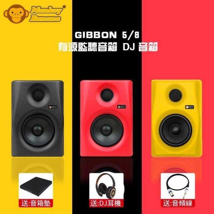 [特惠免運]Monkey Banana Gibbon 5/8 有源監聽音箱DJ音箱—《MONA》