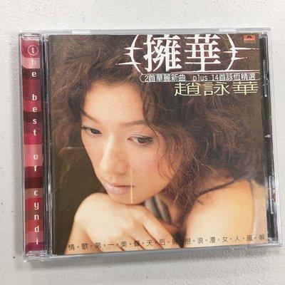 趙詠華 擁華 新歌+精選輯  收藏CD