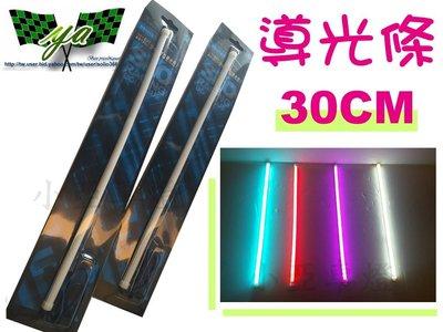 小亞車燈*全新 細款 30CM導光管 導光條 氣氛燈 燈條 MONDEO METROSTAR MK3 KUGA