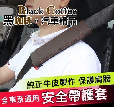 黑咖啡。BMW 2系 F45 F46 正牛皮 安全帶 護套 護肩