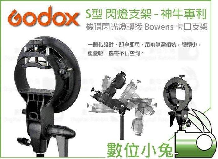 數位小兔【GODOX 神牛 S型 閃燈支架 Bowens】S-EC 轉接 保榮卡口 萬能閃燈 機頂閃光燈 S型支架 卡盤