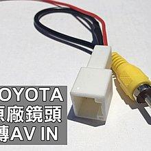 大新竹【阿勇的店】TOYOTA ALTIS12代 RAV4五代 原廠鏡頭專用轉接線組 保留原廠鏡頭改接安卓機 現貨
