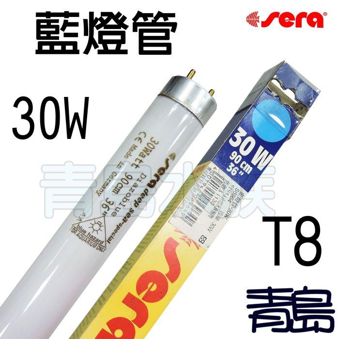 五2中3↓↓庫存品C。。。青島水族。。。S6964德國Sera喜瑞----藍燈管==30W