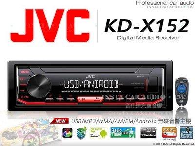 音仕達汽車音響 JVC KD-X152 MP3/USB/AUX/支援Android音樂 無碟主機 台灣代理商公司貨