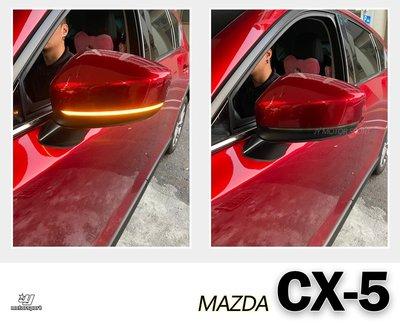 小傑-全新 馬自達 CX-5 17-20 年 LED 流水 跑馬 後視鏡 後照鏡 方向燈 MAZDA3 MAZDA6