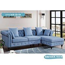 【優比傢俱生活館】19 便宜購-S096禾風藍色布L型沙發 SH729-2