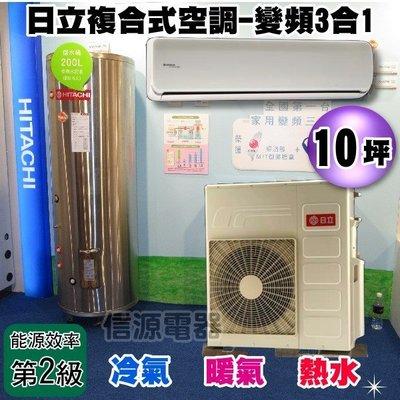 (信源)10坪【日立複合式空調-變頻三合一(冷氣+暖氣+熱水】CRC-63QWE+CRS-63QWE