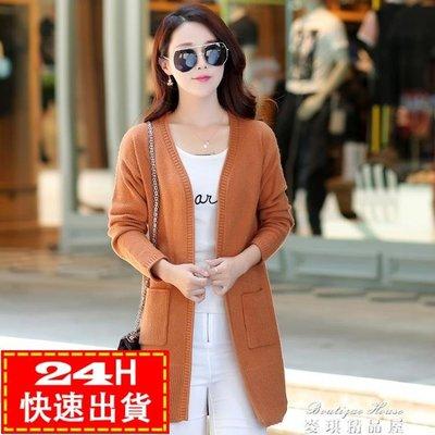 現貨出清 針織外套 秋裝韓版女裝針織衫開衫中長款毛衣女外套秋季長袖外搭10-20