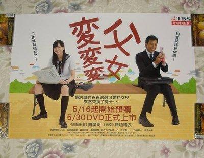 (月薪嬌妻 國民老婆)【日劇】新垣結衣Yui Aragaki ,館廣司-父女變變變【原版宣傳海報】