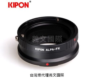 Kipon轉接環專賣店:ALPA-FX(Fuji X,富士,X-H1,X-Pro2,X-T20,X-T30,X-T100,X-E3)
