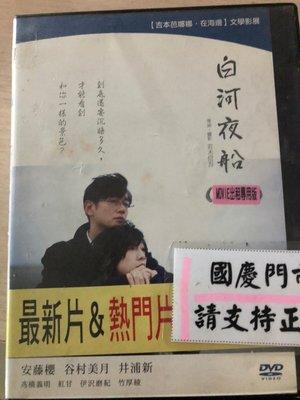 國慶@69999 DVD 有封面紙張【白河夜船】全賣場台灣地區正版片