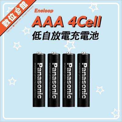 數位e館 Panasonic eneloop pro 低自放電充電電池 4號4入 AAA 最高950mAh 三洋 鎳氫