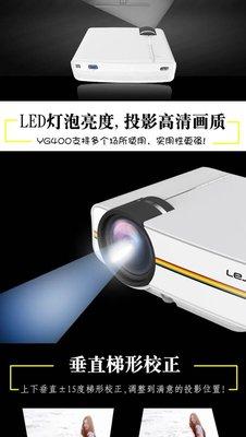 高清微型 YG400 便攜式LED投影機 100吋 大型投影 輕巧便攜 手機影音娛樂