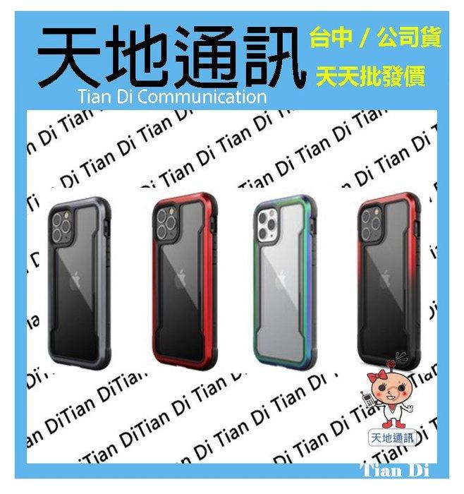 《天地通訊》X-Doria 刀鋒極盾系列 iPhone 12 保護殼 6.7吋 全新預購