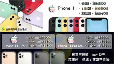 贈送防摔空壓殼【台南長欣電信生活館】【永康】Apple iPhone 11 Pro (64GB)