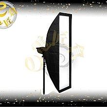 『e電匠倉』神牛 Godox SB-BW-35160 35X160 cm棚燈柔光罩 無影罩 攝影棚 棚燈 Bowens