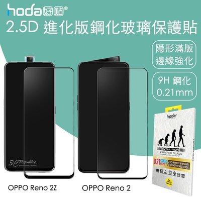 hoda OPPO Reno 2 2Z 2.5D 隱形 進化版 強化 滿版 9H 鋼化 玻璃貼 保護貼 0.21mm