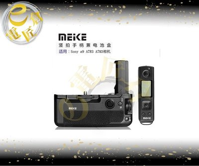 『e電匠倉』Meike 美科 MK-A9 Pro 電池手把 SONY A7RIII A7R3 A9 無線遙控手柄 A73