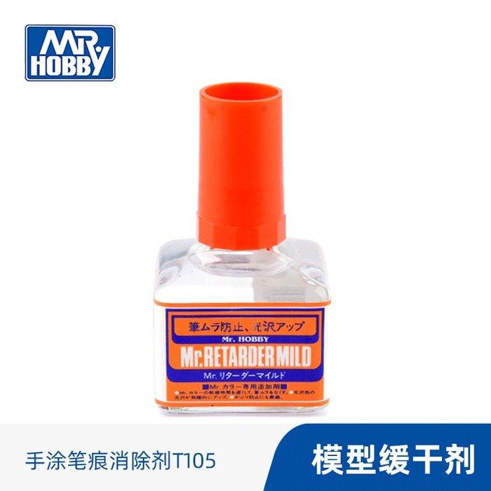 聚吉小屋 #君士郡士T105模型漆筆痕消除劑 日本君士GSI 油性模型漆緩干劑