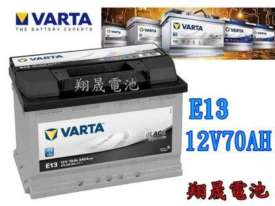 彰化員林翔晟電池/全新 德國華達VARTA 銀合金汽車電池E13 70AH(56638加強版)/舊品強制回收安裝工資另計