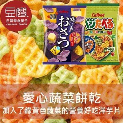 【豆嫂】日本零食 Calbee  袋裝愛心蔬菜洋芋片(原味/紫薯)