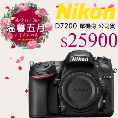 【6月底前購買即送原電+1千禮券】Nikon D7200 單機身 高雄 晶豪泰 公司貨 D7500 D5600 800D