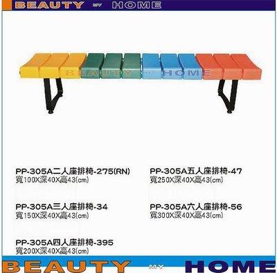 【Beauty My Home】19-CB-331-08四人座排椅【高雄】