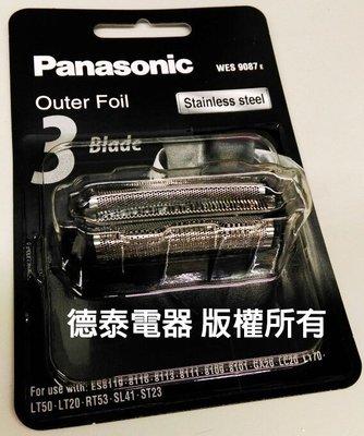 Panasonic國際 電鬍刀 刀網 【WES9087E】適用:ES-ST25..等【德泰電器】