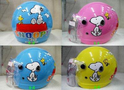 ◎【全國】《snoopy史努比》兒童卡通半罩型安全帽+鏡片*共3色❖ 台灣製造、實體店面 ❖