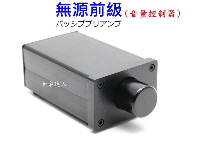 """""""音樂達人""""無源前級 前級音量控制器 音量控制器 訊號音量調整 鍍金RCA輸入輸出 可搭DAC 後級擴大機 主動式喇叭"""