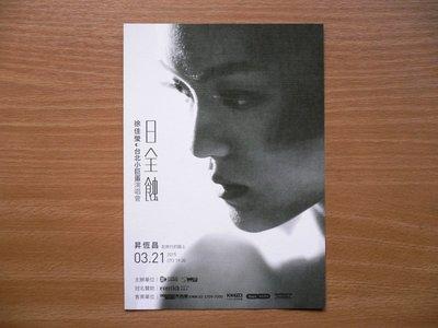 【徐佳瑩 日全蝕 演唱會宣傳卡】標多少賣多少 < 1 元起標 >