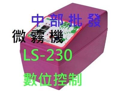 『中部批發』免運 LS-230 數位控...
