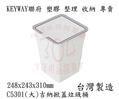 #含稅附發票(滿額免運/不含偏遠地區山區)KEYWAY 聯府 (大)吉納掀蓋垃圾桶 C5301 垃圾桶 回收桶 台灣製