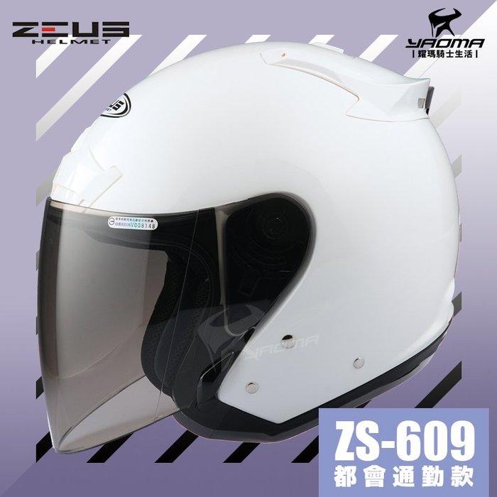 ZEUS安全帽 ZS-609 亮白 白色 素色 半罩帽 3/4罩 通勤業務 首選 入門款 609 耀瑪騎士機車部品