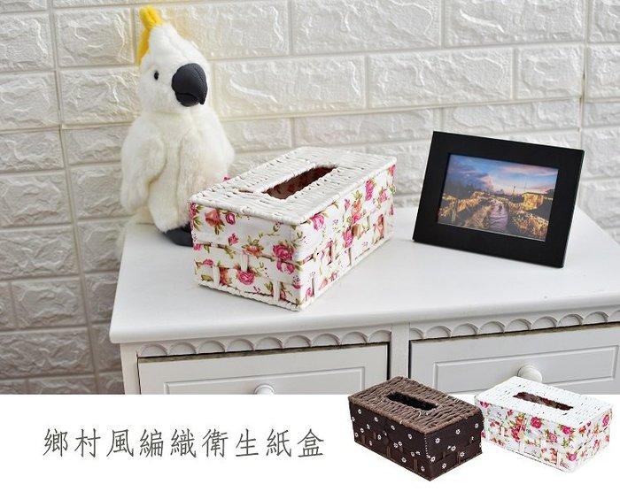 [tidy house]面紙盒 衛生紙盒 鄉村風 工業風 編織收納盒 置物盒 編織籃 兩色可選 鐵架結構不怕壓