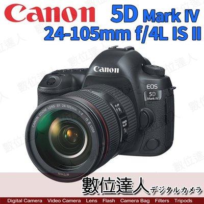 【數位達人】平輸 Canon EOS 5D4 + 24-105mm F4 IS II 單鏡組 /5DIV