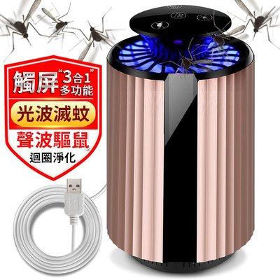 現貨-祛蚊神器 撲蚊器引蚊燈除蚊免蚊燈沒蚊燈家用滅蚊蠅驅捕墨蚊110v