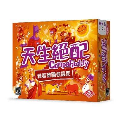 天生絕配 2020新版 compatibility 繁體中文版 高雄龐奇桌遊