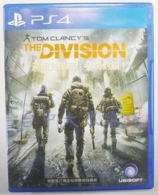 PS4 湯姆克蘭西:全境封鎖 The Division (中文版)**(二手片-光碟約9成8新)【台中大眾電玩】